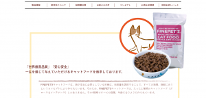 FireShot Capture 49 - 安全安心 キャットフードのFINEPET'S_ファインペッツです_ - http___www.finepets.jp_cat_index.html