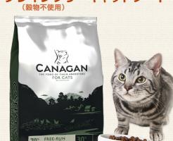 canagancatfood