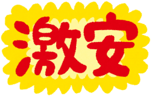 pop_gekiyasu