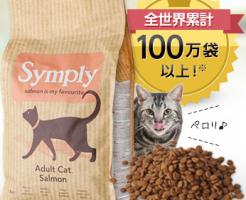 symplycatfood