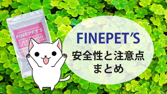 FINEPET'S キャットフードを分析