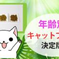 【0歳の子猫~シニアまで】年齢別で選ぶキャットフードの決定版