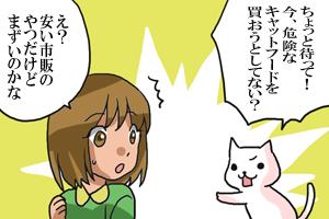 キャットフード漫画2コマ目