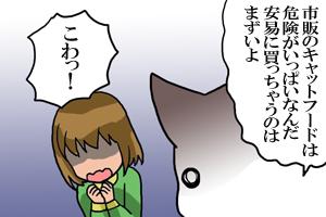 キャットフード漫画3コマ目