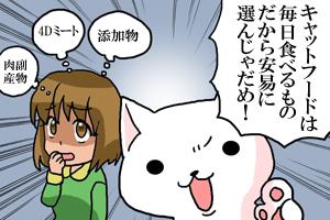 キャットフード漫画4マ目