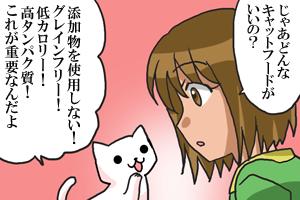 キャットフード漫画5コマ目
