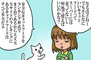 キャットフード漫画7コマ目