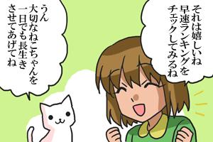 キャットフード漫画8コマ目