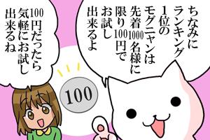 キャットフード漫画9コマ目