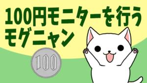 100円モニターを行うモグニャン