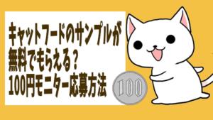 キャットフードのサンプルが無料でもらえる?100円モニター応募方法