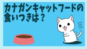 カナガンキャットフードの食いつきは?