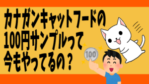 カナガンキャットフードの100円サンプルって今もやってるの?